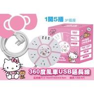 💯日本精品 Hello Kitty KT風車造型 USB延長線 多孔插座