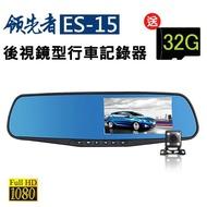 【領先者】ES-15 前後雙鏡+停車監控+循環錄影 防眩藍光後視鏡型行車記錄器(加送16G卡)