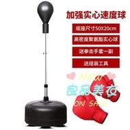 拳擊速度球 拳擊速度球反應球靶訓練器材不倒翁拳擊沙袋立式家用拳擊球T 2色