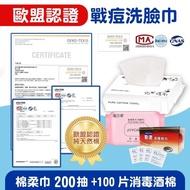 【勤達】歐盟認證戰痘洗臉巾200抽、消毒酒精棉片100片/盒(口罩墊、 美容巾、洗臉、卸妝)