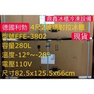 《鼎鑫冰櫃冷凍設備》🔥EFE-3802 利勃 4.2尺玻璃對拉冰櫃/280公升/冷凍冰櫃/冷藏冰櫃/臥式冰櫃/冷凍櫃