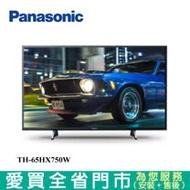 Panasonic國際65型4K聯網進階六原色液晶顯示器TH-65HX750W含配送+安裝