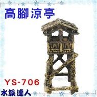 推薦【水族達人】【裝飾品 】造景裝飾小物《高腳涼亭 1入 YS-706》涼亭 魚缸 造景  裝飾 擺飾