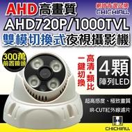 【CHICHIAU】AHD 720P 百萬畫素1000TVL雙模切換四陣列燈半球型夜視監視器攝影機