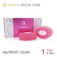 A-OVA Okinawa Abalone Mask Soap เอโอว่าสบู่มาส์กเมือกหอยเป๋าฮื้อโอกินาว่า ชุด 1 กล่อง 2 ก้อน