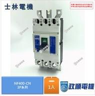 士林Shihlin.NF400-CN.3P系列.無熔絲斷路器.250A.300A.350A.400A.無熔絲開關.斷路器.BREAKER-政順電機.電料.自動開關