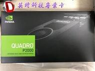 熱賣好貨★盒裝 NVIDIA Quadro P2000 5G專業繪圖顯卡 圖形設計渲