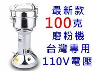【台灣現貨】 磨粉機100克 110V 藥材粉碎機 五穀磨粉機 辛香料磨粉機 藥材磨粉機 研磨機