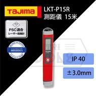 【伊特里工具】TAJIMA 田島 距離計 測距儀 LKT-P15R 紅 筆型 超輕量