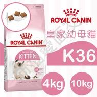 [沛福愛面交] 法國皇家K36幼母貓4KG與10KG  10公斤 限量8包衝評價