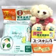 【熊安心藥局】Yuskin 悠斯晶a乳霜 120g+12g