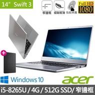 【贈1TB外接硬碟】Acer Swift3 S40-20-54SN 14吋窄邊框輕薄筆電(i5-8265U/4G/512G SSD/W10)
