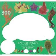 【日玩獵人】IKIMON (轉蛋)NTC-海邊生物磁鐵&吊飾P2 全6種 整套販售