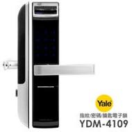 【耶魯 Yale】熱感應觸控指紋/密碼/鑰匙智能電子門鎖(YDM-4109)(附基本安裝)