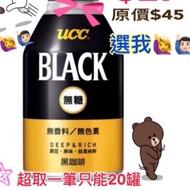 UCC咖啡 🇯🇵 日本 UCC無糖黑咖啡 275g 原價$900 限時搶購 20入組合 限時搶購