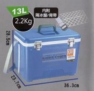 保冰桶 釣魚冰箱 全新13L冰寶專業型釣魚冰箱 保冰箱桶 溪池釣露營烤肉 小巧 13公升保冰桶