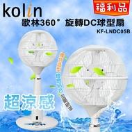 (福利品出清)【歌林】360度旋轉DC球型扇/風扇KF-LNDC05B 保固免運