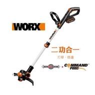 【WORX 威克士】20V 30CM 鋰電打草機/割草機 德國領先技術(WG163E.2)