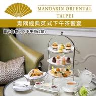 2張組↘【台北文華東方酒店】青隅經典英式下午茶饗宴
