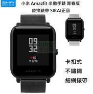 [多比特]SIKAI 小米 Amazfit 米動手錶 青春版 不鏽鋼 細網 錶帶 替換 腕帶 正品