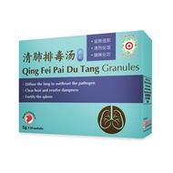 Qing Fei Pai Du Tang Granules • 清肺排毒汤颗粒 • Clear Heat • Resolve Dampness • 5g X 10 sachets