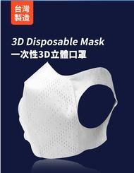 現貨!80入盒裝/ 台灣製 防疫必備 全罩3D立體口罩 3D立體透氣口罩防疫必備 外銷日本 三層結構防護 連鎖速食餐飲集團專用 #非醫療口罩