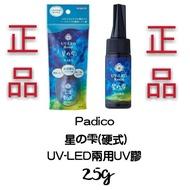 ✿粉紅豬✿~【日本進口】Padico 星之雫 星の雫 UV膠 UV樹脂 UV滴膠 UV水晶膠 水晶滴膠~硬式 Hard