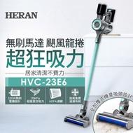 免運費🚘可刷卡🎫 【HERAN 禾聯】20kPa旗艦款-無線手持吸塵器(HVC-23E6)