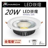 ☼金順心☼專業照明~MARCH LED 崁燈 20W 開孔17.5cm COB晶片 壓鑄鋁材質 MH-801-20K