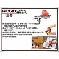【美國 RIDGID 里奇】專業 power spin 電動 手提 兩用 排水管通管器 通管機 通管器