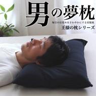 日本製/王樣的夢枕/男的夢枕 枕頭/黑色-日本必買/日本樂天代購 (7992*1.2)