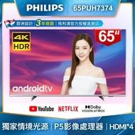 【Philips 飛利浦】65吋4K Android 9.0安卓聯網液晶顯示器+視訊盒 65PUH7374
