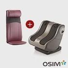 OSIM 暖足樂 OS-338 + 背樂樂 OS-260暖足樂黑灰+背樂樂紅