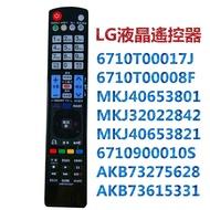 [原廠模,免設定,3D及連網功能] LG樂金 液晶電視遙控器 AKB73615331 AKB73275628