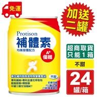 補體素優纖A+ (不甜) 237mlx24罐送2罐 (管灌適用 可取代安素 愛美力 健力體) 專品藥局【2011861】