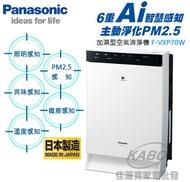 【佳麗寶】-留言享加碼折扣(Panasonic國際牌)日本製加濕型空氣清淨機 F-VXP70W