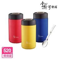 【掌廚可樂膳】316不鏽鋼不鏽鋼燜燒罐520ml(附湯匙)