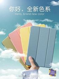 保護套 雷爵iPad2018新款保護套蘋果2019版ipad Air3外殼10.5英寸網紅air2/1硅膠平板9.7全包超薄 5色618購物節