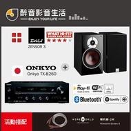 【醉音影音生活】日本 Onkyo TX-8260+Dali Zensor 3 兩聲道/二聲道優惠組合