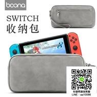任天堂switch包保護套收納包ns配件收納盒手提便攜收納軟包switch游戲卡配件 MKS