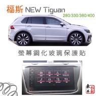 New T-Cross Tiguan 280 / 330 / 380 / 400 多媒體螢幕、儀表板螢幕鋼化玻璃保護貼