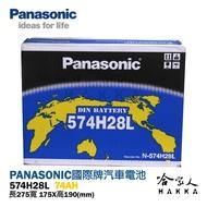 【 國際牌電池 】 574H28L C180 C190 C200 C230 電池 汽車電池 汽車電瓶 57539 DIN