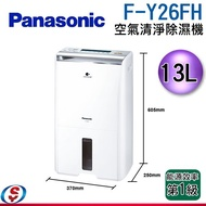 可議價【信源電器】 13公升【Panasonic國際牌清淨除濕機 】F-Y26FH / FY26FH