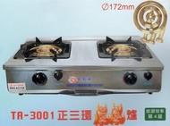 名廚牌 瓦斯爐 正三環ㄅㄧㄤˋㄅㄧㄤˋ爐  TA-3001 天然瓦斯