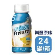 亞培安素 菁選原味237ml塑膠瓶裝24入◆丞陽健康生活館◆