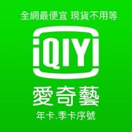 全網最低價 愛奇藝季卡/年卡序號 台灣站VIP現貨 非陸版 下標發序號