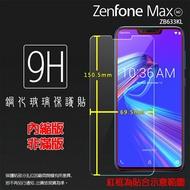 超高規格強化技術 ASUS 華碩 ZenFone Max (M2) ZB633KL X01AD 鋼化玻璃保護貼 高透 9H 鋼貼 鋼化貼 玻璃膜 保護膜 手機膜 耐刮