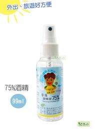 醫強 99ml/1瓶裝 75%酒精 乾洗手 (健康城)