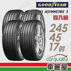 【固特異】EAGLE F1 ASYMMETRIC 5 F1A5 舒適操控輪胎_四入組_245/45/17(車麗屋)