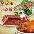 【 中美市場蔗雞王】三牲禮組合(招牌蔗香雞+古早味紅燒肉+香酥魚)